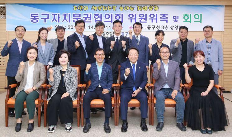 광주 동구, 자치분권협의회 위원 위촉