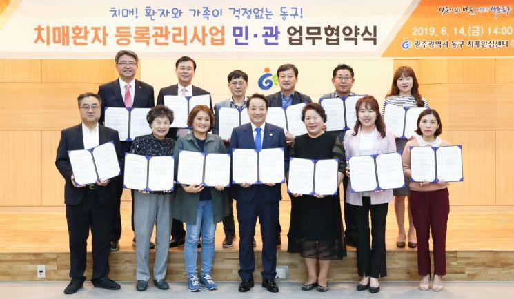 광주 동구 '치매환자 등록관리' 업무협약
