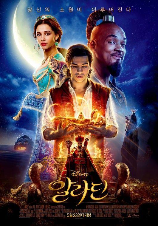 영화 '알라딘' / 사진 = 영화 포스터
