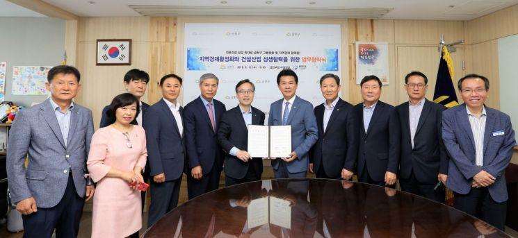 금천구, 대한전문건설협회 서울시회와 건설산업 상생협력 업무협약 맺어