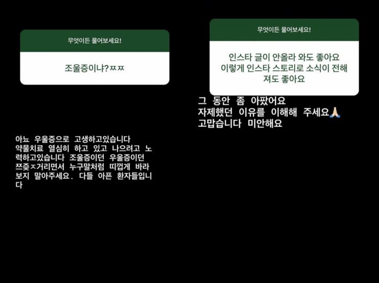 그룹 소녀시대 태연(30·본명 김태연)이 16일 자신의 인스타그램을 통해 팬들과 소통하던 중, 우울증을 앓고 있다고 고백했다/사진=태연 인스타그램 캡처