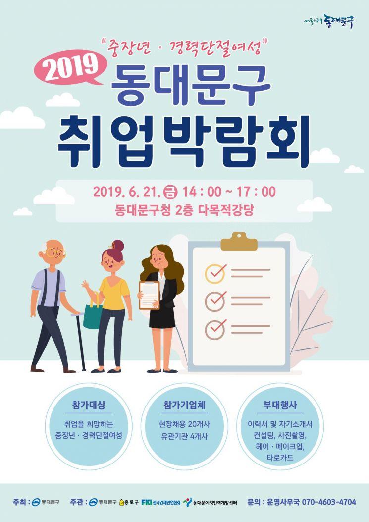 '2019 동대문구 취업박람회' 개최