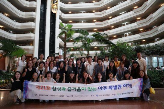 아주그룹의 사회복지법인 아주복지재단이 제주도에서 진행한 '제21회 아주 특별한 여행'에서 참가자들이 기념촬영을 하고 있다.