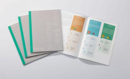 아모레퍼시픽, 2018 지속가능성 보고서 발간…디지털본도 처음 선봬