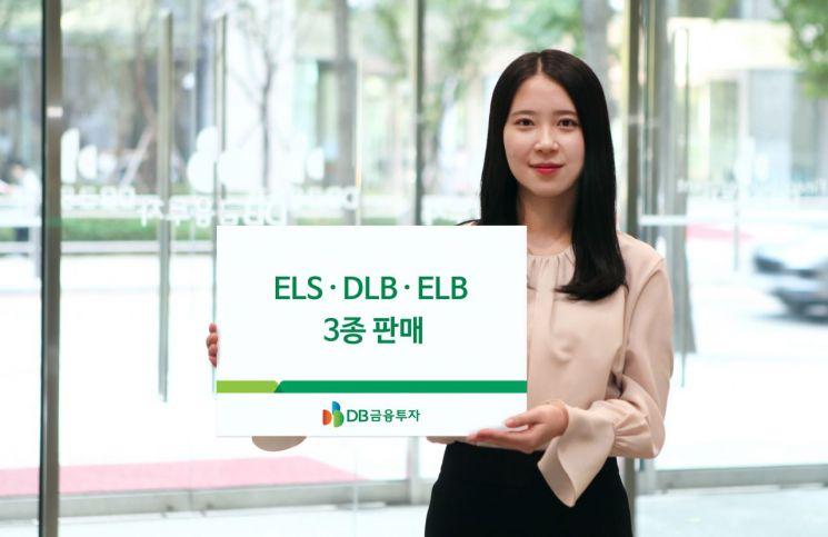 DB금융투자, ELS?DLB?ELB 3종 판매