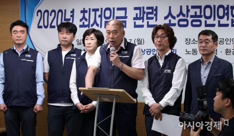 [포토] 2020년 최저임금 입장 발표하는 소상공인연합회