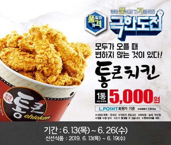 롯데마트 통큰치킨 온라인 전단지.