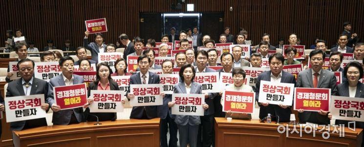 [포토] 국회 정상화 대신 피켓 든 자유한국당