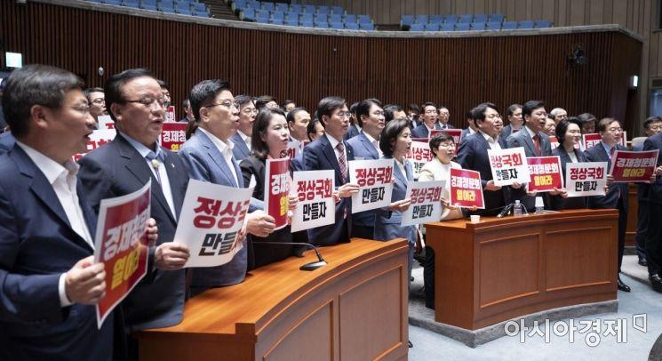 [포토] 경제청문회 요구하는 자유한국당