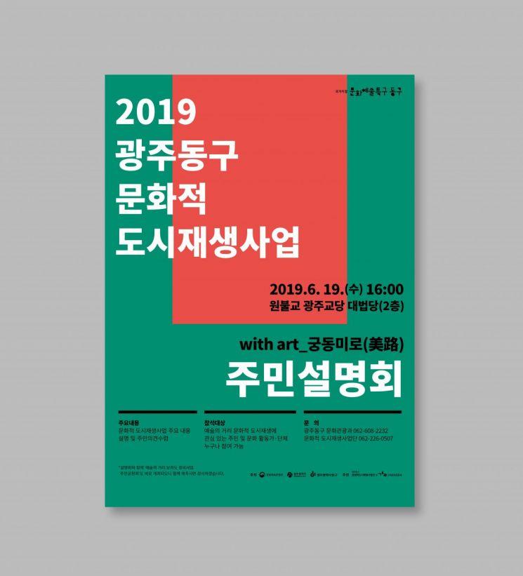 광주 동구, 19일 문화적 도시재생사업 주민설명회 개최