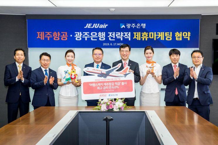 광주은행, 제주항공과 전략적 제휴마케팅 업무협약 체결