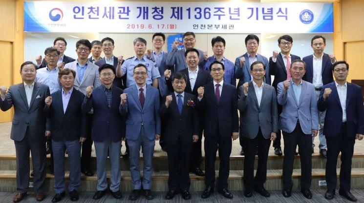 """인천세관, 개청 136년 기념식…""""흔들림 없는 업무수행을"""""""