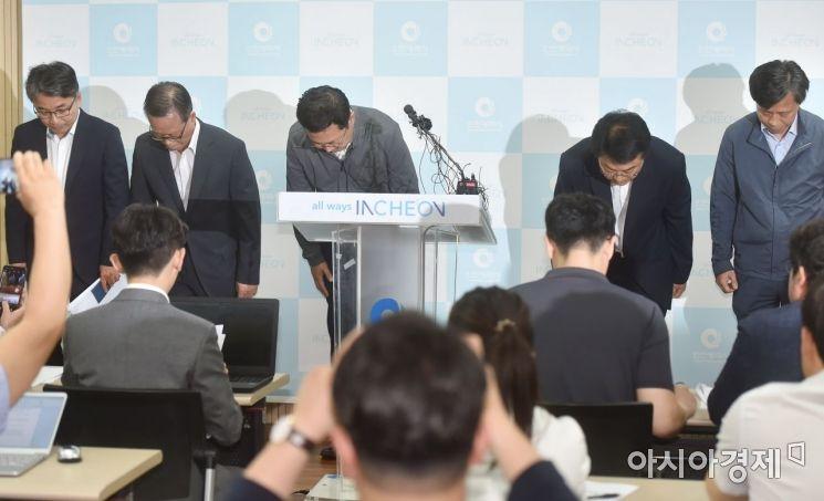 박남춘 인천시장(가운데)과 시 간부 공무원들이 '붉은 수돗물(적수)' 사태와 관련 기자회견을 열고 초기 대응이 미흡한 점에 대해 시민에 사과하며 고개를 숙이고 있다. 2019.6.17 [사진=인천시]