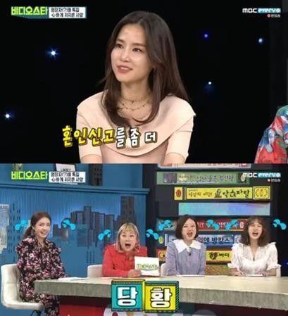 사진=MBC every1 '비디오스타' 화면 캡처