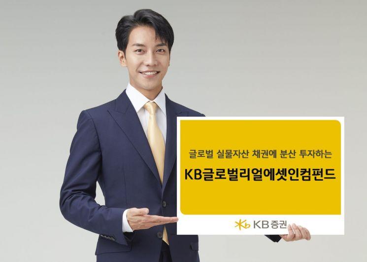 [투자 도우미]KB증권, 실물자산채권 분산투자…물가·금리상승 수혜