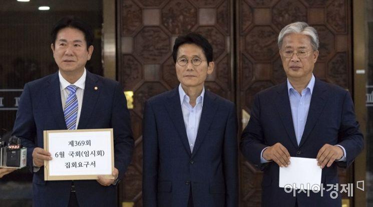 [포토] 자유한국당 뺸 여야 국회 소집요구서 제출