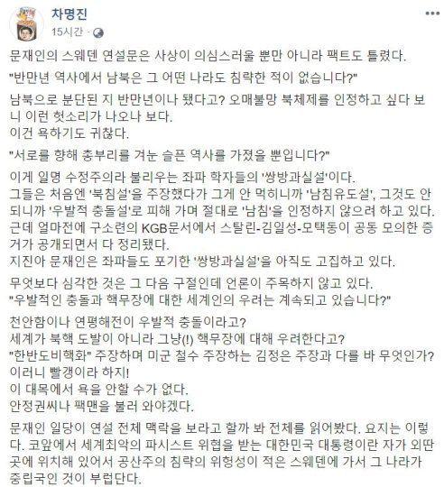 """차명진 """"문재인, 6.25 '쌍방과실설' 주장"""""""
