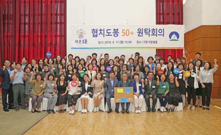 도봉구 주민참여 권한UP '협치도봉 50+ 원탁회의' 개최