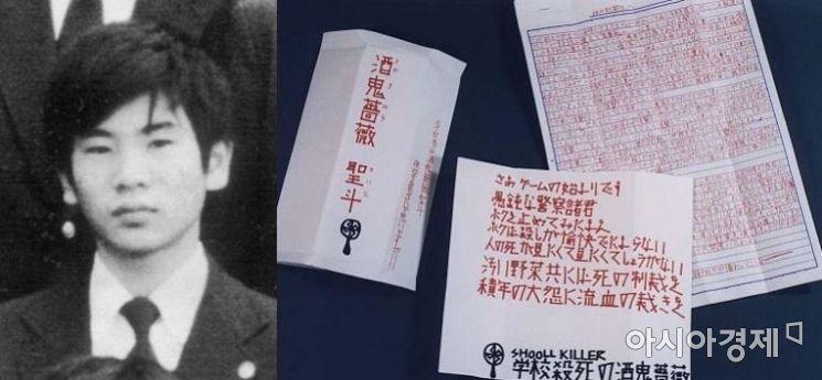 """1999년 일본 효고현 고베시에서 일어난 '고베아동연쇄살인사건'의 범인 아즈마 신이치로(당시 14ㆍ왼쪽)군이 언론사 등에 보낸 도전장. A군은 이 도전장에 """"살인이 유쾌해서 견딜 수가 없다""""고 썼다.(사진=온라인 커뮤니티 캡처)"""