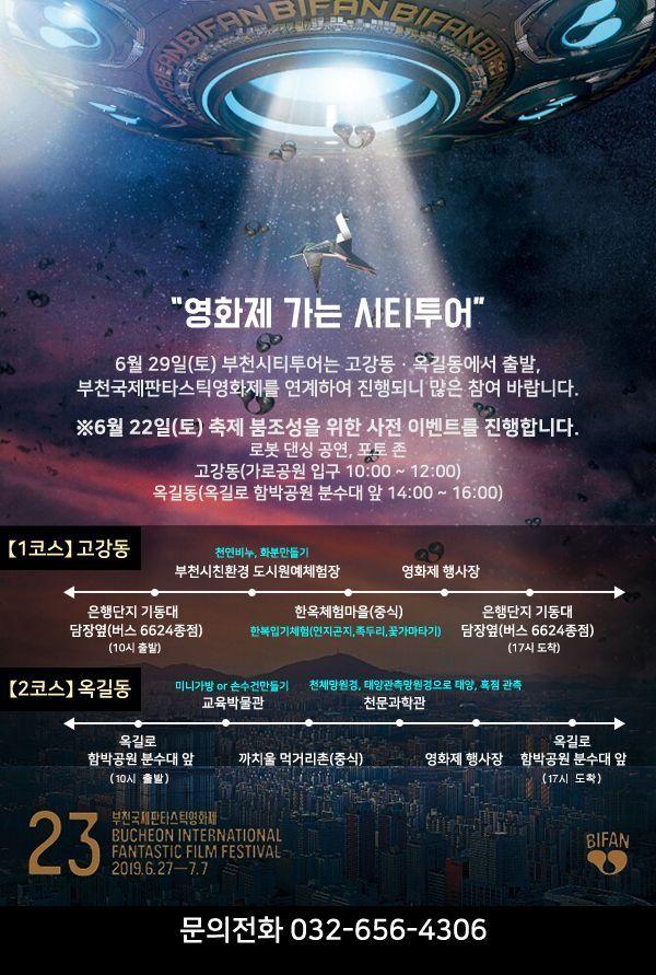 """""""부천국제영화제, 시티투어와 함께 즐겨요""""…29일 고강·옥길동서 출발"""