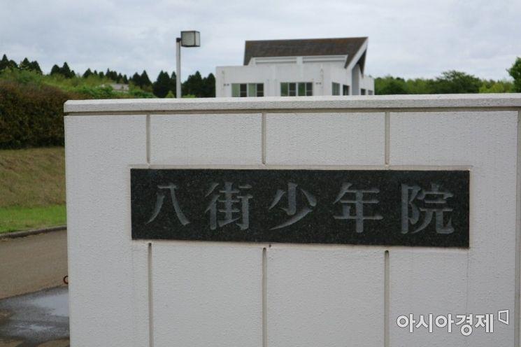 일본 지바현에 있는 야치마타 소년원. 이곳에는 현재 60명의 소년이 수감돼 있다. 소년원 직원들은 '선생님'으로 불린다. 소년들을 관찰하고 선도하는 역할을 할 뿐만 아니라 담당 소년들의 고민이나 불안을 들어주기도 하고 공부까지 직접 가르치기 때문이다.(사진=송승윤 기자)