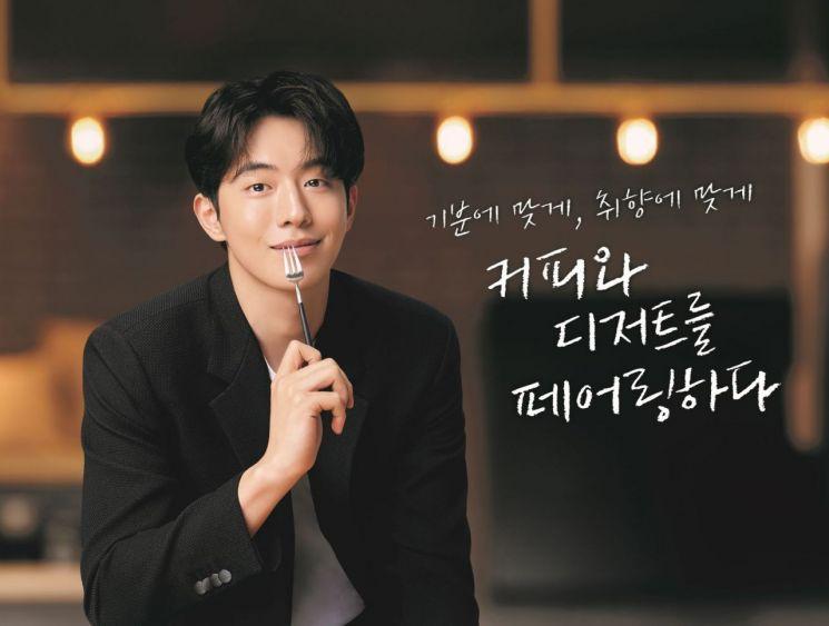 투썸플레이스, 남주혁 커피와 함께하는 '디저트 페어링' 실시