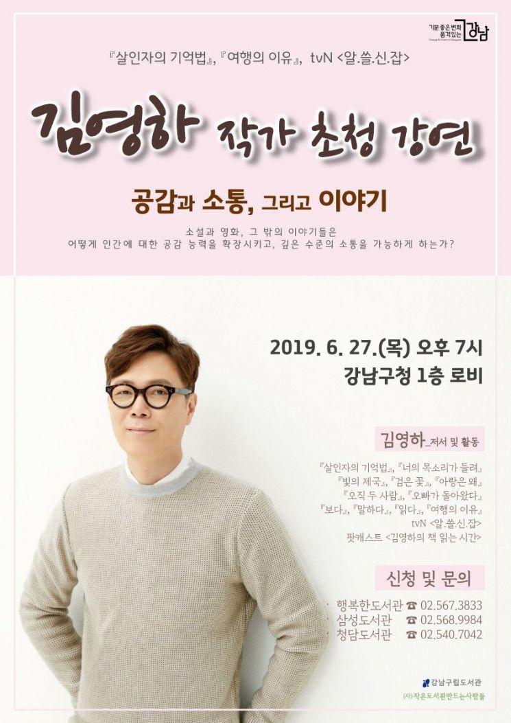 강남구, 김영하 작가 초청 북콘서트 개최
