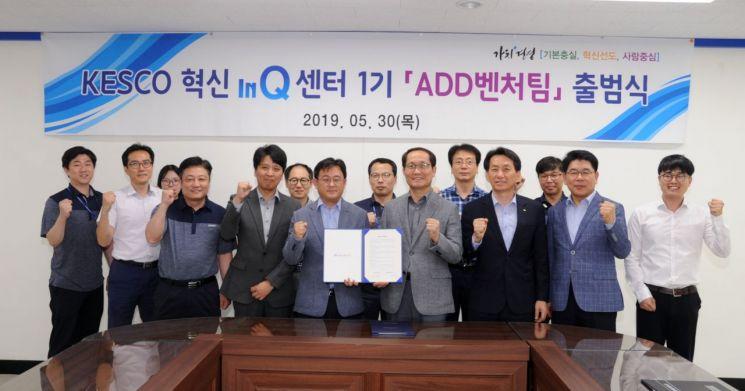 한국전기안전공사 '사내벤처 출범식'에 참석한 참석자들이 파이팅을 외치고 있다.