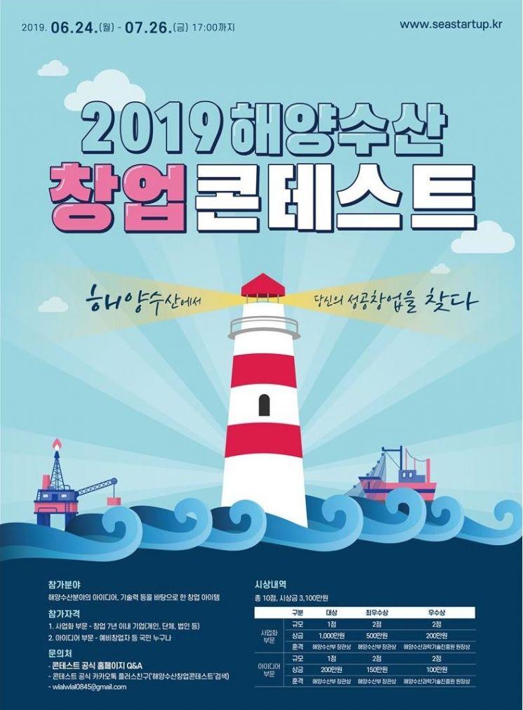 """""""미래 해양수산을 이끌 창업 아이디어를 찾아라""""…'창업 콘테스트' 개최"""