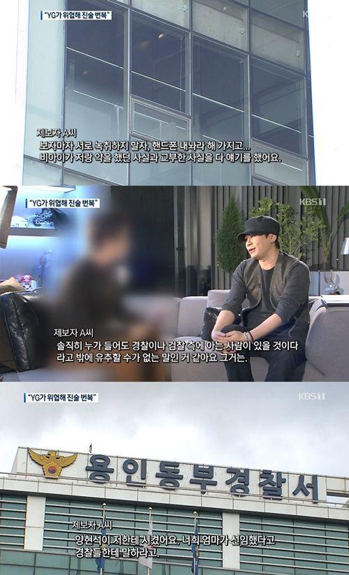 가수 비아이 마약 혐의 제보자 A 씨가 KBS1 '뉴스9'와의 인터뷰에서 양현석 전 대표로부터 거짓 진술을 강요 받았다고 주장했다./사진='뉴스9'캡쳐