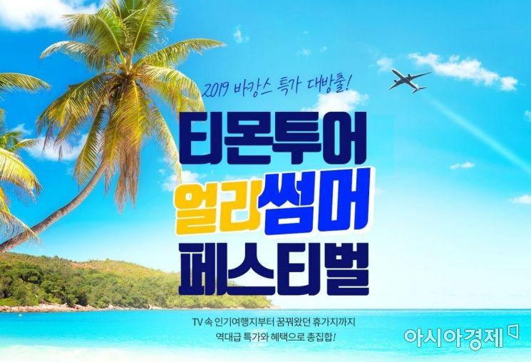 티몬 특가 여행상품 판매…다낭 5일 패키지 25만원부터