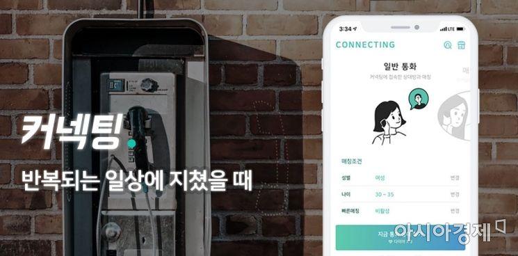 매쉬업엔젤스, 실시간 통화 매칭 '커넥팅'에 투자