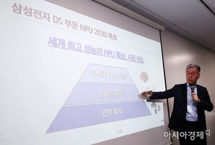 강인엽 삼성전자 DS부문 시스템 LSI 사업부장(사장)이 18일 서울 중구 태평로빌딩 기자실에서 NPU(뉴럴프로세서) 기술과 삼성전자의 육성 전략을 발표하고 있다./김현민 기자 kimhyun81@