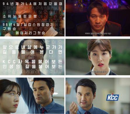 "KCC, 박찬호 모델광고 제작…""유튜브 53만 돌파"""