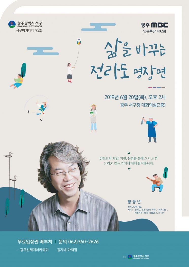 광주 서구, 황풍년 작가 초청 주민아카데미 개최