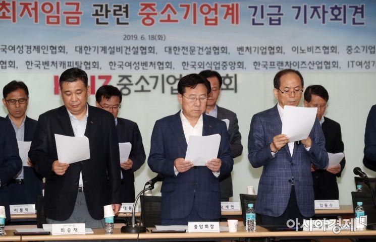 [포토]최저임금 관련 중소기업계 긴급 기자회견
