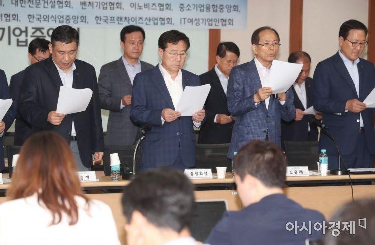 [포토]최저임금 관련 기자회견 연 중소기업계