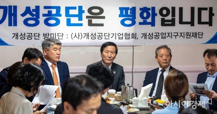 [포토]'개성공단은 평화다'