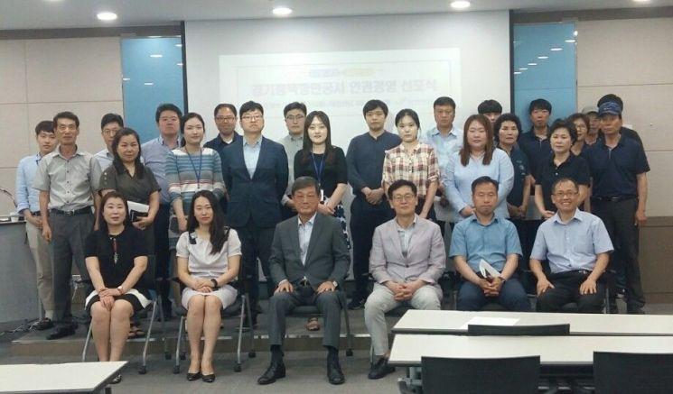 평택항만공사 '인권경영' 선포