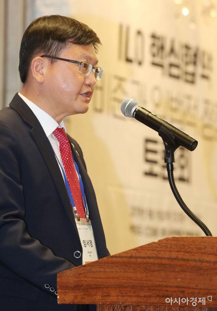 [포토]ILO 핵심협약 비준과 입법적 쟁점 토론회