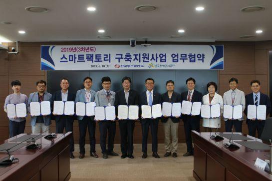 한국산업단지공단과 한국동서발전, 중소기업 관계자들이 4차 산업형 스마트공장 구축 지원 업무협약식에서 기념촬영을 하고 있다.
