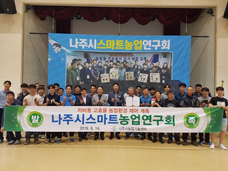 나주시 '스마트농업연구회' 발족