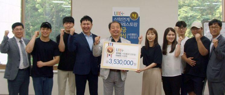 호남대 LINC+사업단 '창의 레스토랑' 수익금 장학금 수여