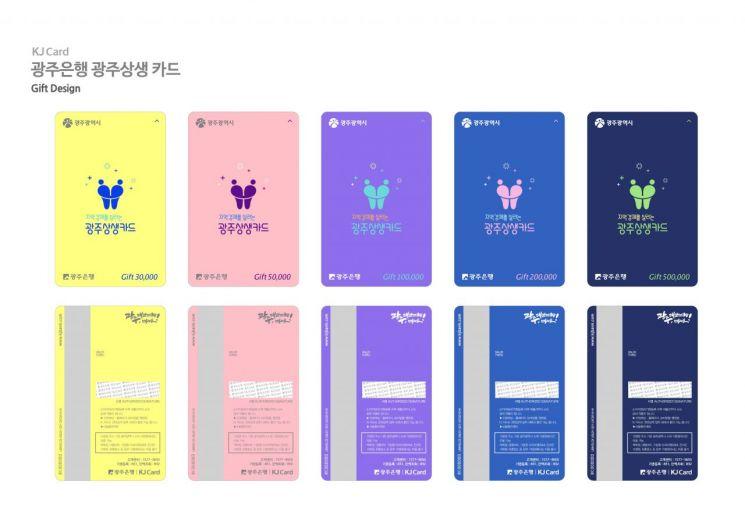 광주세계수영대회 성공기원 '광주상생카드' 10% 특별할인