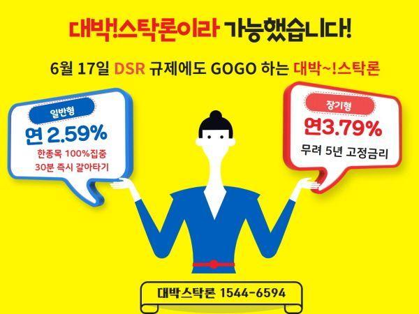 【대박STOCK LOAN 6월 추천】 일반형 연2.59%/ 장기형 연3.79% 무려5년고정 / 선착순예약