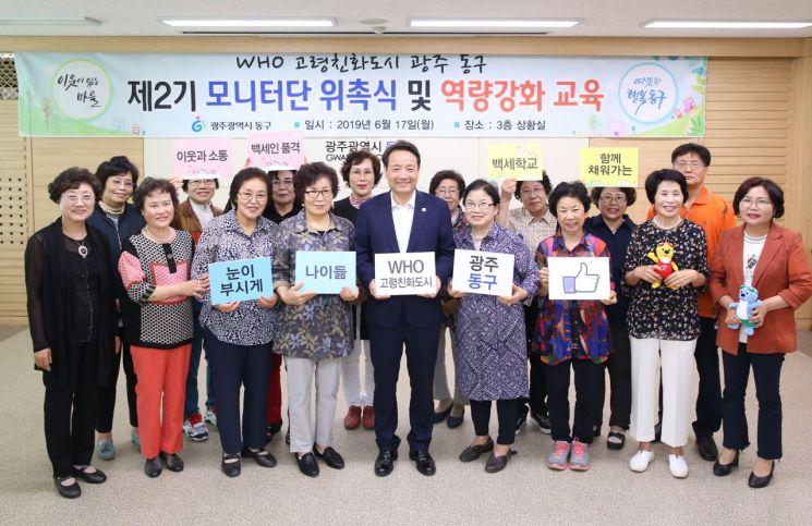 광주 동구 '고령친화 모니터단' 위촉