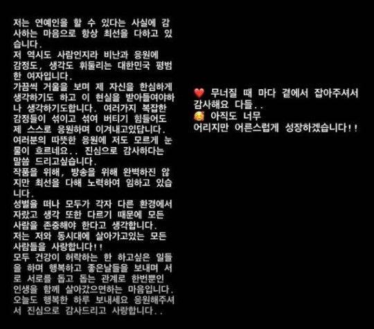 사진=조현 SNS 화면 캡처