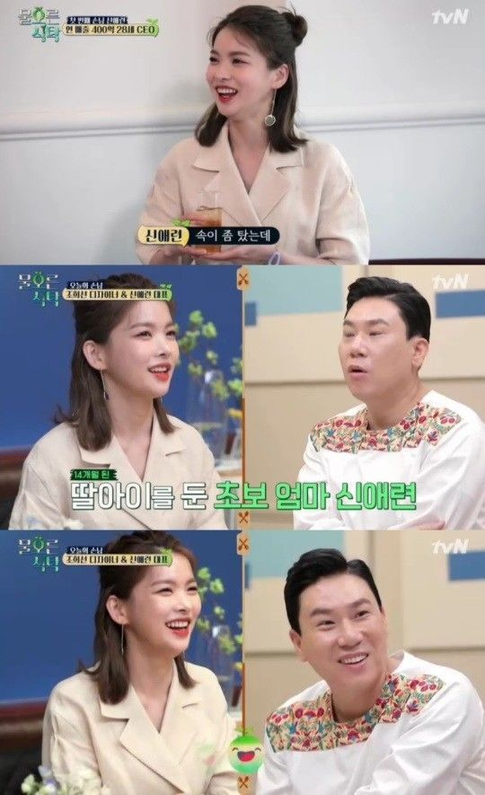 사진= tvN '물오른 식탁' 화면 캡처