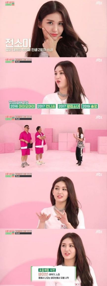 """'아이돌룸' 전소미 """"소속사 바뀌고 창법·걸음거리도 변해"""""""
