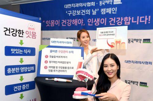 [가족건강지킴이]잇몸이 건강해야 행복, 구강관리 캠페인 개최